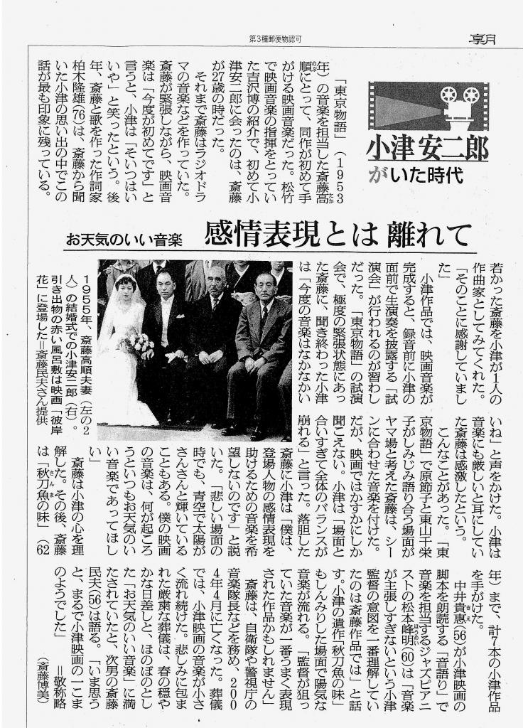 朝日新聞_2014xxxx