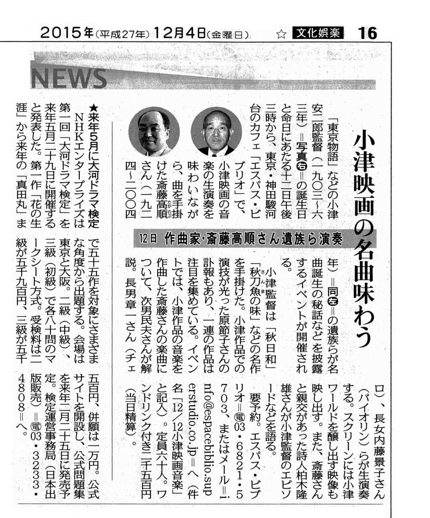 東京新聞_20151204